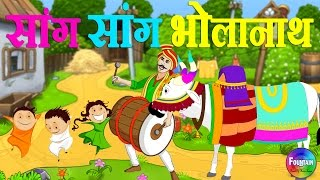 Sang Sang Bholanath & more | Marathi Rhymes for Children | Latest Marathi Balgeet