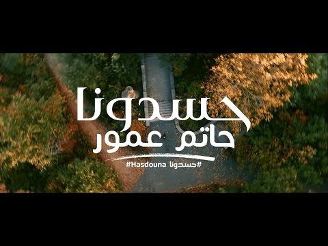 Hatim Ammor - Hasdouna (EXCLUSIVE Music Video)   (حاتم عمور - حسدونا (فيديو كليب حصري