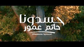Hatim Ammor - Hasdouna (EXCLUSIVE Music Video) | (حاتم عمور - حسدونا (فيديو كليب حصري