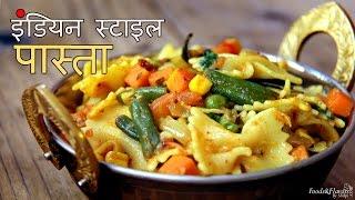 Veg Pasta Recipe in Hindi - इंडियन  स्टाइल पस्ता | Kids Snacks, lunch box, Breakfast Recipes