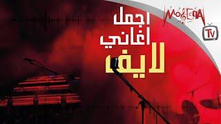 اجمل اغاني لايف - محمد منير, انغام, شيماء الشايب, علي الحجار, حنان ماضي, أحمد سعد, الجريني