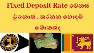 Fixed Deposit Rate වෙනස් වුනොත් , කරන්න හොදම මොකක්ද -Certificate of Deposit