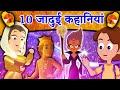 10 जादुई कहानियाँ | Story In Hindi | Hindi Kahaniya | Hindi Fairy Tales | Jadui Kahaniya