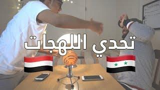 تحدي اللهجات: اللهجة السورية x اللهجة اليمنية  | #زلاعيم 🙄
