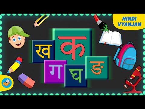 Hindi Vyanjan first line - ka kha ga