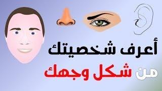 اعرف شخصيتك من خلال شكل وجهك