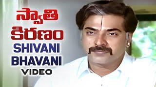 Swati Kiranam Movie Songs - Shivani Bhavani Song - Mammootty, Radhika, K Vishwanath, KV Mahadevan