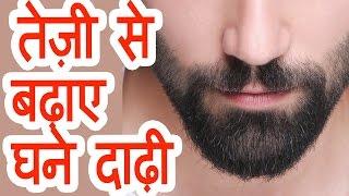 दाढ़ी को घना बनाने के लिए आजमायें ये उपाय…!!! Useful Tips to Make your Beard Thicker