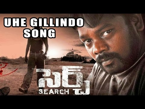 Search Telugu Movie - Uhe Gillindho Song