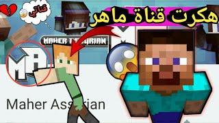 تم تهكير قناة : ماهر اسريان (شاهد قبل الحذف!!)