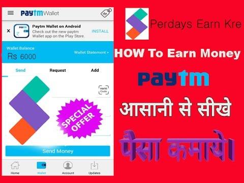 पैसे कमाये और paytm में ऐड करे 6000rs per month kama sakte hai इस ट्रिक से Recharge bhi kar sakte ha