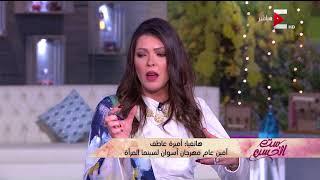 ست الحسن - مداخلة أميرة عاطف أمين عام مهرجان أسوان لسينما المرأة