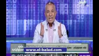صدى البلد |  أحمد موسى يدعو لإلغاء امتحانات الثانوية العامة حال استمرار تسريبها