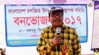 Bangladesh cholochitro utpadon babosthapok samiti'r Bonvojon-2017