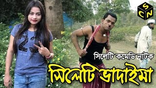 Sylhety Vadaima   সিলেটি ভাদাইমা   হারামজাদী নষ্টের মূল   Sylhety New Natok   Sylhety Comedy Natok