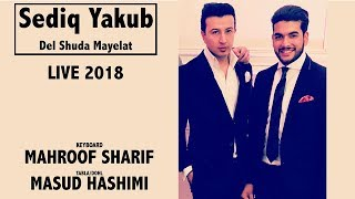 Sediq Yakub - Dil Shoda Mayelat - Mahroof Sharif - [LIVE 2018 NEW]