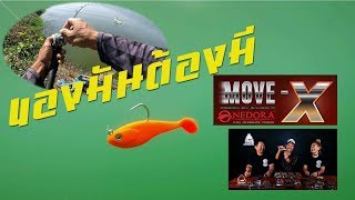 Angler Recommended: Move-X ของมันต้องมี