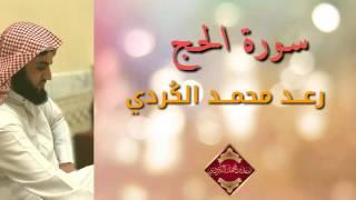 جديد.. سورة الحج وقراءة جديدة القارئ رعد محمد الكردي