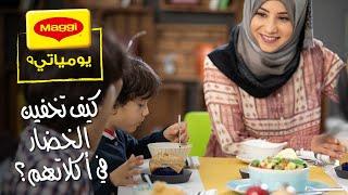 Healthy meals that your kids will love. MAGGI Diaries.  وجبات صحية سيحبها أطفالكم. يوميات ماجي