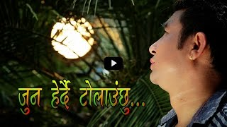 New Nepali Lok Song 2073 // 2017 Hawa Sarara हावा सरर By Shiva Sunar