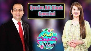 Qasim Ali Shah Special   Ek Nayee Subah With Farah   24 September 2018   A Plus