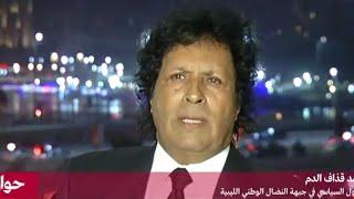 أحمد قذاف الدم: نعم، قدمنا أموالا لساركوزي
