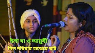 দিল দরিয়ার মাঝেরে ভাই // ইলা মা ও আয়ুষি // Ila Maa & Ayu shi // সারা বাংলা লালন মেলা // Folk Song