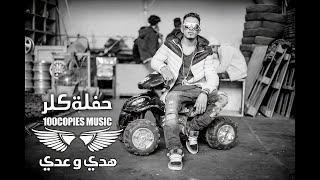 Haflet Color - Hady w Adi هدي و عدي  حفلة كلر  ١٠٠نسخة