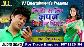 !!SUPER HIT  MAITHILI SONG!! दिल्ली स दिल अपन MAIL क दिअS !! VIKASH JHA VJ!! SONG 2018