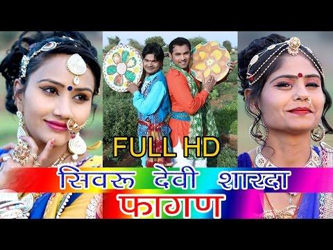 Xxx Mp4 Sivru Devi Sarda सिवरु देवी सारदा Desi Marwadi Fagun Song Nonstop VIDEO Song Rajasthani Song 3gp Sex