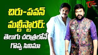 Chiranjeevi, Pawan Kalyan Film To Be Biggest In Telugu #FilmGossips
