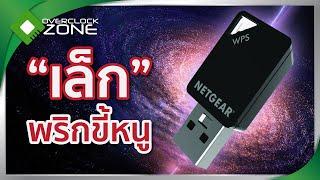 รีวิว NETGEAR A6100 AC USB Wi-Fi : เล็ก พริกขี้หนู