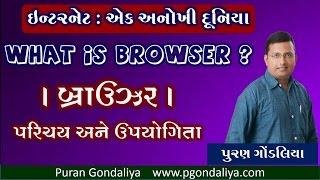 Browser introduction & HIstory video in Gujarati ब्राउझर क्या है?-परिचय -Puran gondaliya
