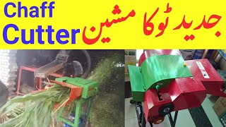 Chaff Cutter || Silage Machine Pakistan