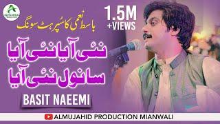 New Saraiki Song Ni Aaya kothe chad takya by Basit Naeemi Video Download 2017