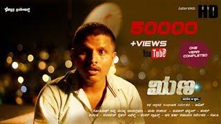 Kannada Short Film   RUNA    Unconditional lover   English Subtitles   2016   HD  