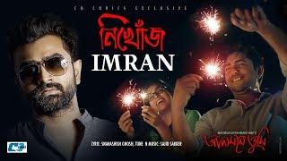 Nikhoj | Imran Mahmudul | Anmone Tumi | Apurba | Sajid Sarker | Mamo | Bangla New Song 2018