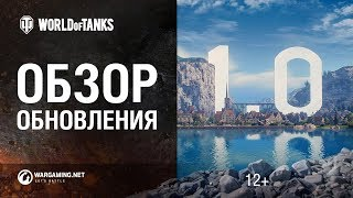 ОБЗОР ОБНОВЛЕНИЯ 1.0  [World Of Tanks]