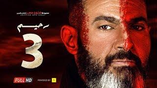 مسلسل رحيم الحلقة 3 الثالثة - بطولة ياسر جلال | Rahim series - Episode 03