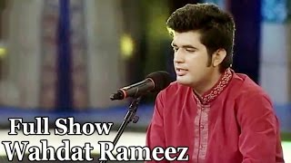 Wahdat Rameez | Musical Show | Virsa Heritage Revived | Complete Show