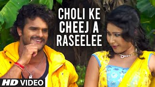 Full Video - Choli Ke Cheej A Raseelee [ Video Song ] Janeman - Khesari Lal Yadav & Kajal
