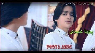 موزیک ویدیو بیقراری-پویا عبدی و ابولفضل اسماعیلی