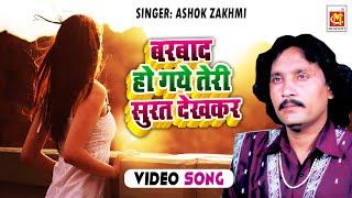 Barbad Ho Gaye Teri Surat  Ko Dekhkar    Ashok Zakhmi (2017 New Song)     HD VIDEO     Musicraft   
