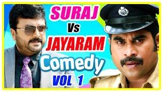 Suraj Vs Jayaram | Comedy Scenes | Vol 1 | Jayasurya | Indrajith | Biju Menon | Kunchako Boban