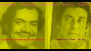 MANABENDRA MUKHERJEE  COMPOSER   SHYAMAL MITRA  SINGER  PRABHU TOMAR BYATHA BOITE AMAY