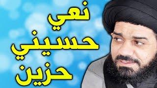 نعي حسيني حزين ليلة 1 محرم  بصوت السيد الصافي - عاشوراء الامام الحسين - شهر محرم