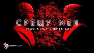 Pavell & Venci Venc' ft. DARA - Sreshtu Men (Official Video)