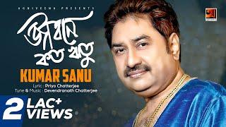 Jibone Koto Ritu | by  Kumar Sanu | Bangla Song 2018 | Lyrical Video | ☢☢OFFICIAL☢☢