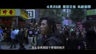 冰封:重生之门 Iceman (2014) Trailer