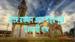 মাহে রমজান Elo Bochor ghure বাংলা ইসলামী গান